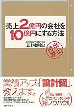 表紙: 売上2億円の会社を10億円にする方法 | 五十棲 剛史