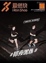 爱燃烧(2016年8月刊上)(爱燃烧,最专业的中文跑步运动社区,运动不止于梦想)