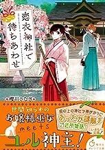 表紙: 恋衣神社で待ちあわせ (集英社オレンジ文庫) | 櫻川さなぎ