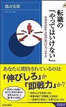 表紙: 転職の「やってはいけない」   郡山 史郎