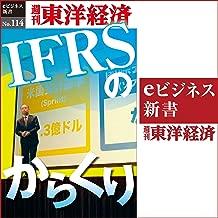 IFRSのからくり (週刊東洋経済eビジネス新書 No.114)