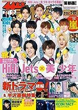 ザテレビジョン 首都圏関東版 2020年7/17号