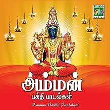 Durga Deviye (Language:Tamil;Album: Amman Bakthi Padalgal;)