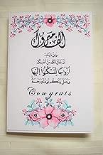 Nikah Mubarak card, Islamic wedding card, Happy wedding card, Congratulations card, Handmade Arabic calligraphy wedding card, Mabrook card, Quran verse for wedding, Walimah, Islamic wedding invitation