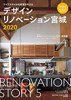 デザインリノベーション宮城2020
