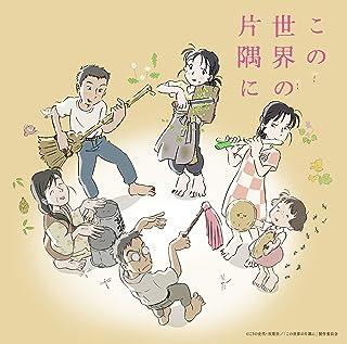 劇場アニメ「この世界の片隅に」オリジナルサウンドトラック