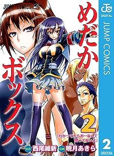 めだかボックス モノクロ版 2 (ジャンプコミックスDIGITAL)