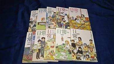 日常 コミック 全10巻完結セット (カドカワコミックス・エース)