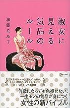 表紙: 淑女に見せる気品のルール お嬢さま講座シリーズ   加藤ゑみ子