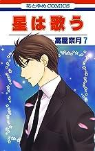 表紙: 星は歌う 7 (花とゆめコミックス) | 高屋奈月