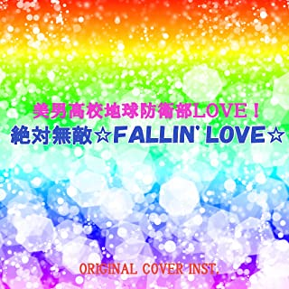 美男高校地球防衛部LOVE! 絶対無敵☆FALL IN' LOVE☆ ORIGINAL COVER