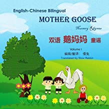 English-Chinese Bilingual Mother Goose Nursery Rhythms (Volume I) (Volume 1) (Chinese Edition)