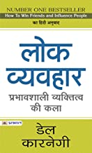 "Lok Vyavahar : Hindi Translation of International Bestseller ""How To Win Friends And Influence People by Dale Carnegie"" (B..."