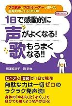 表紙: 1日で感動的に声がよくなる! 歌もうまくなる!!   司 拓也