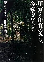 表紙: 街道をゆく 7 甲賀と伊賀のみち、砂鉄のみちほか   司馬遼太郎