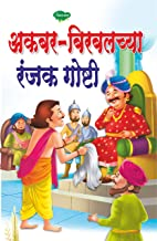 Interesting Tale Of Akbar and Birbal In Marathi (Story Books For Children In Marathi Book 48)