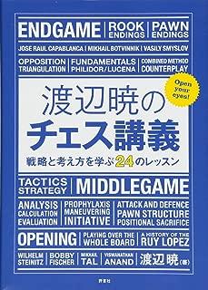 渡辺暁のチェス講義