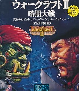 ウォークラフト2 暗黒大戦 完全日本語版
