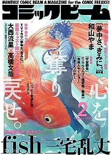【Amazon.co.jp 限定】月刊コミックビーム 2021年2月号(特典:Amazon限定特典[夢中さ、きみに。]スマフォ壁紙2種セットPDFデータ配信)