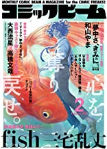 【電子版】月刊コミックビーム 2021年2月号 [雑誌]