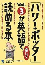 表紙: 「ハリー・ポッター」Vol.3が英語で楽しく読める本 「ハリー・ポッター」が英語で楽しく読める本 | 渡辺順子