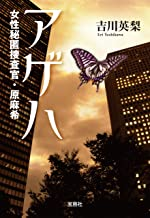 表紙: アゲハ 女性秘匿捜査官・原麻希 (宝島社文庫) | 吉川英梨