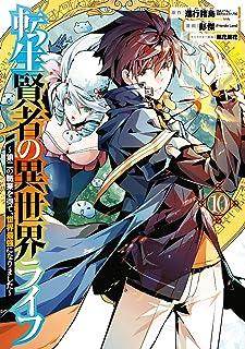 転生賢者の異世界ライフ ~第二の職業を得て、世界最強になりました~(10) (ガンガンコミックス UP!)