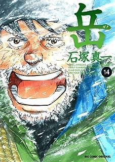 Gaku (Minna No Yama) Vol.14 [In Japanese]