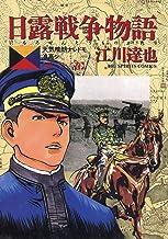 表紙: 日露戦争物語(22) (ビッグコミックス) | 江川達也