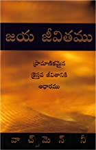 Amazon in: Telugu - Christianity / Religion: Books