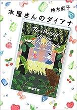 表紙: 本屋さんのダイアナ(新潮文庫) | 柚木 麻子