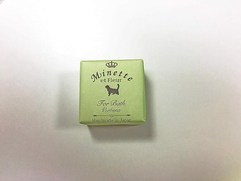 ヒントマイコン商業の【ミネット エ フルール】 オリジナルソープ バーベナ