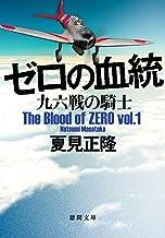 表紙: ゼロの血統 九六戦の騎士 (徳間文庫) | 夏見正隆
