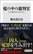 檻の中の裁判官 なぜ正義を全うできないのか (角川新書)