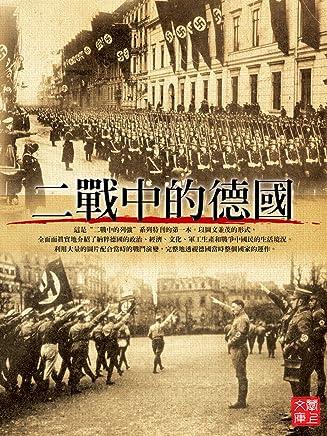 ZBT Der Sturm Series: Sino-Japanese War--Bloody Great Wall(Chinese Edition)