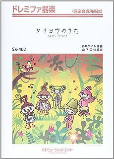 SK462 タイヨウのうた(Kaoru Amane)