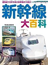 表紙: 新幹線大百科   旅と鉄道編集部