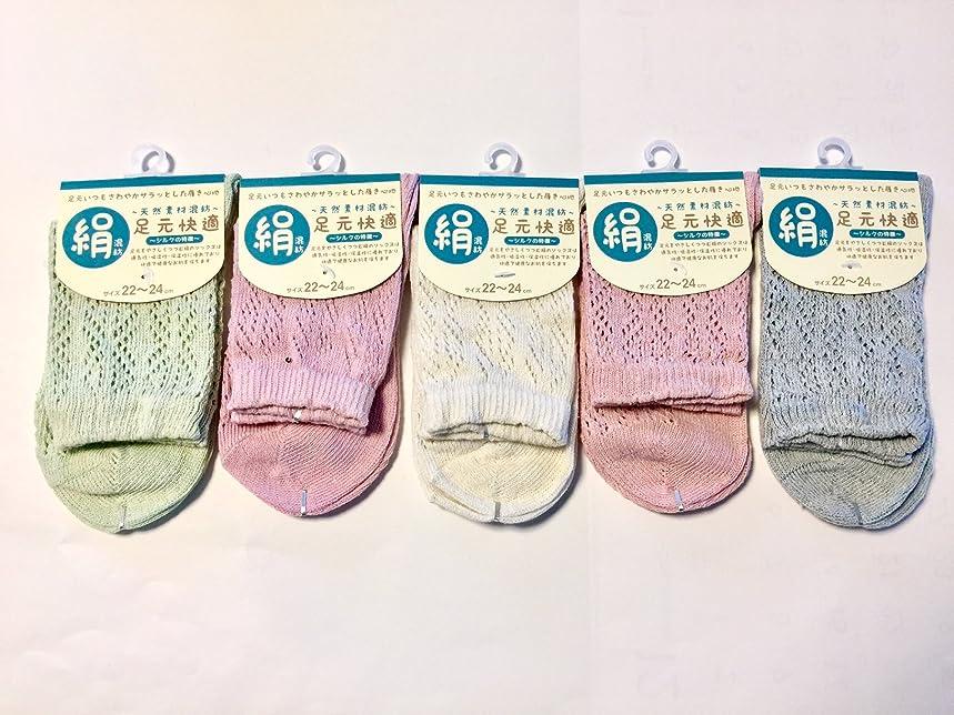 ふくろうオゾン専門知識靴下 レディース 絹混 涼しいルミーソックス おしゃれ手編み風 5色5足組