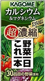 カゴメ 野菜一日これ一本超濃縮 カルシウム&マグネシウム 125ml