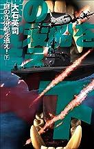 表紙: 謎の沈没船を追え! 下 (C★NOVELS) | 大石英司