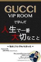 表紙: GUCCI VIP ROOMで学んだ人生で大切なこと ~私はこうしてNo.1になった~ | 石塚 博之