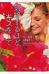 気絶するほどキスをして (二見文庫ロマンス・コレクション) Kindle版