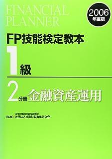 FP技能検定教本1級〈2分冊〉金融資産運用〈2006年度版〉