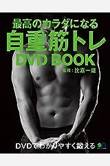 最高のカラダになる 自重筋トレ DVD BOOK エイムック Kindle版