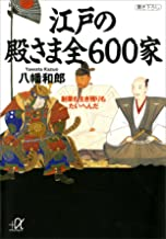 表紙: 江戸の殿さま全600家 (講談社+α文庫)   八幡和郎