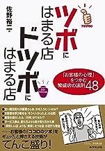 表紙: ツボにはまる店 ドツボにはまる店   佐野 裕二