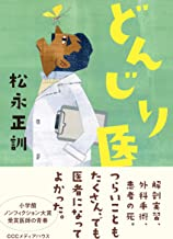 表紙: どんじり医 | 松永 正訓