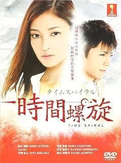 time spiral japanese drama