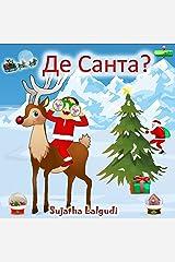 Children's books: Where is Santa? – A bilingual Ukrainian-English Christmas Picture book for Children: Bilingual Ukrainian book for children (Ages 2 - ... Edition (Ukrainian books for children 1) Kindle Edition