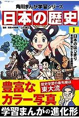 日本の歴史(1) 日本のはじまり 旧石器~縄文・弥生~古墳時代 (角川まんが学習シリーズ) Kindle版